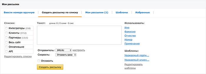 Пример экрана СМС рассылки